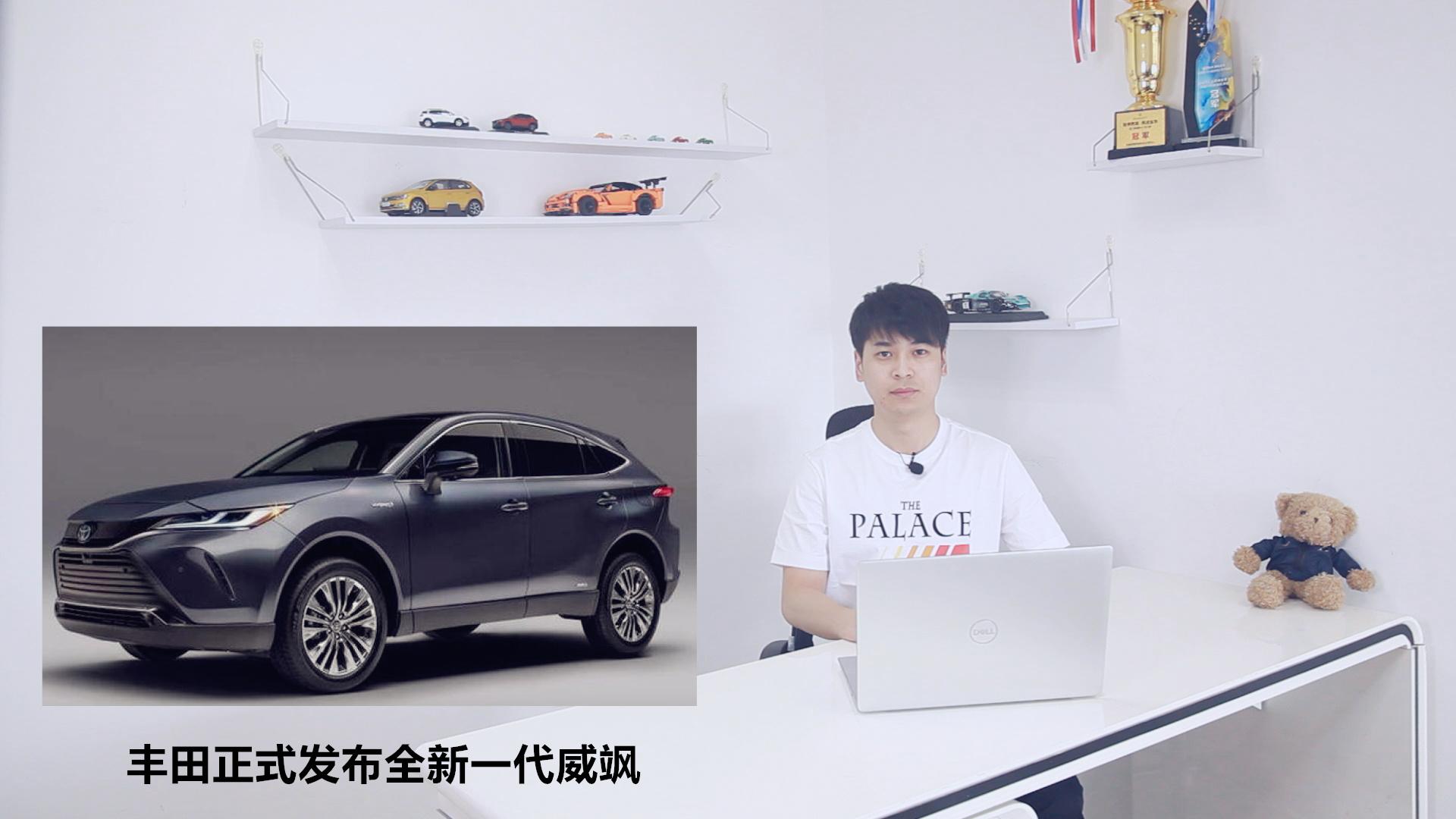 丰田正式发布全新一代威飒
