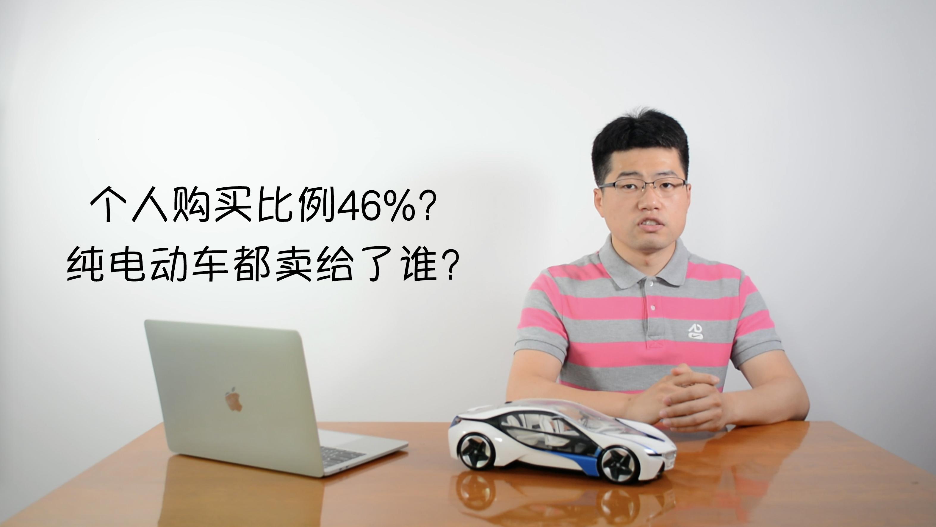 个人消费者购买比例仅46%?纯电动车都卖给了谁?