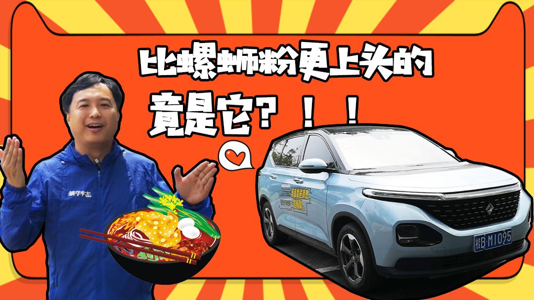 10万级国产MPV,新宝骏RM-5带你去吃螺蛳粉
