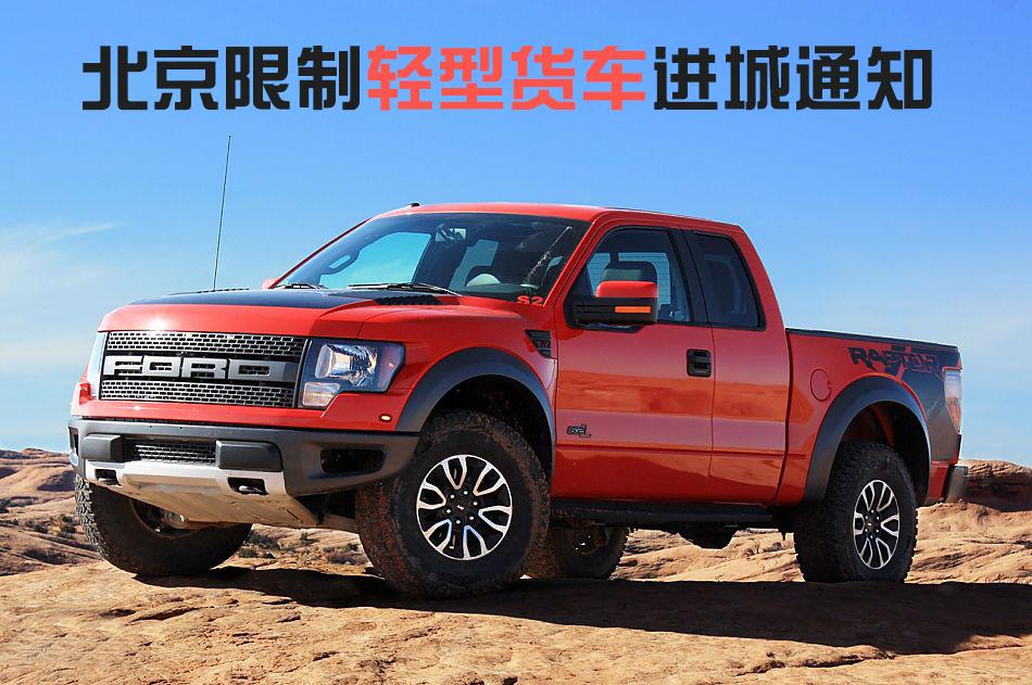 最新消息!北京7区发布禁止轻型货车通行通告,网友:皮卡又凉了
