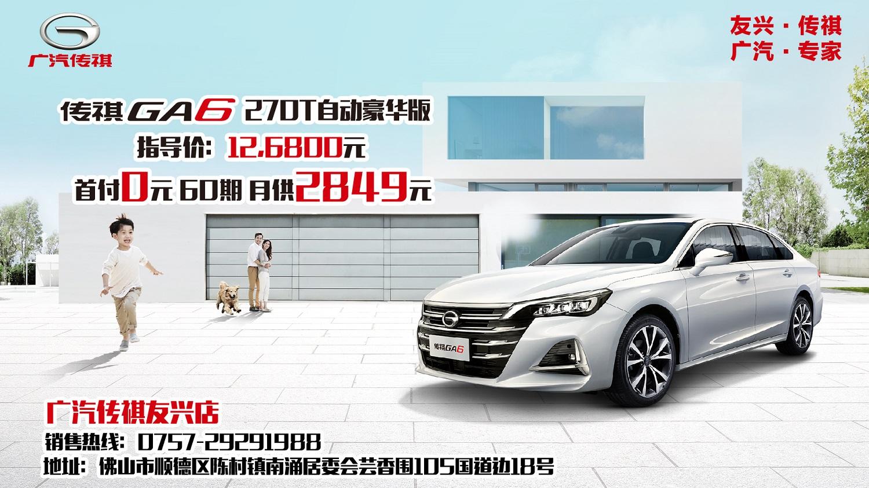 ★全新传祺GA6:现金优惠4000元,享超级O首付;贷款最高60期;