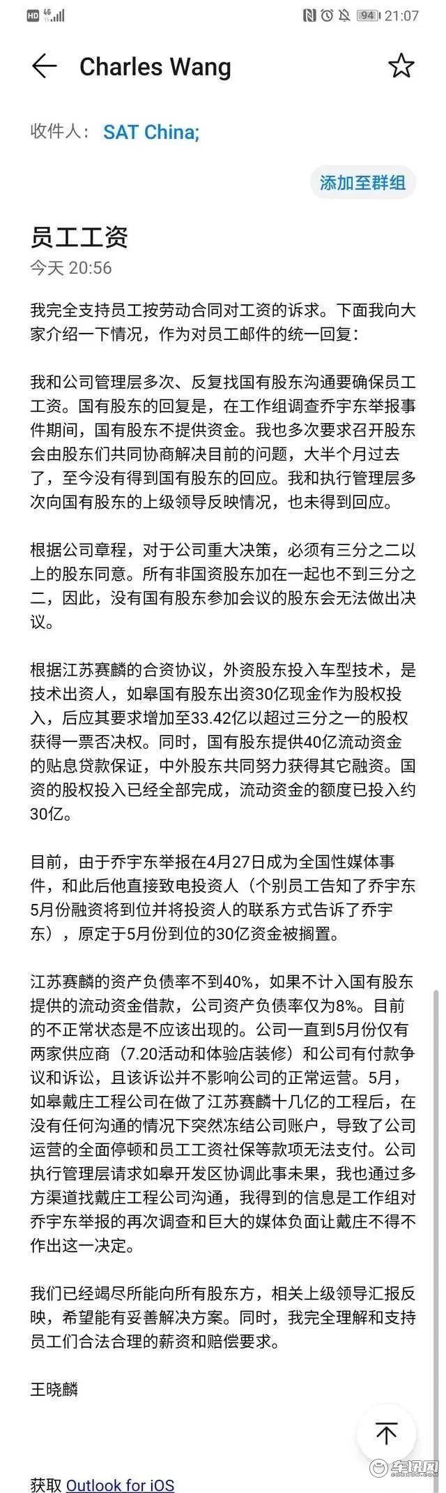赛麟欠薪一个月,管理层集体辞职 400名员工被迫自救?