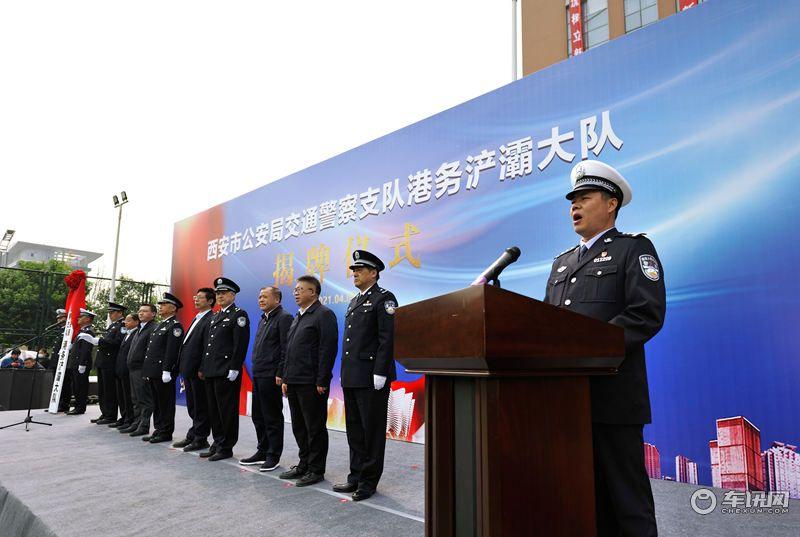 西安市公安局交通警察支队港务浐灞大队揭牌成立
