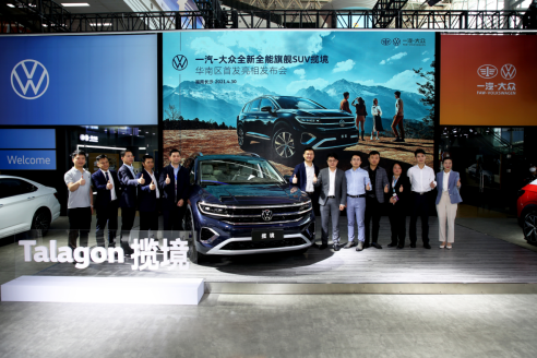 一汽-大众2021湖南五月国际车展
