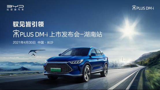 驭见 皆引领——宋PLUS DM-i 2021湖南汽车展览会震撼上市