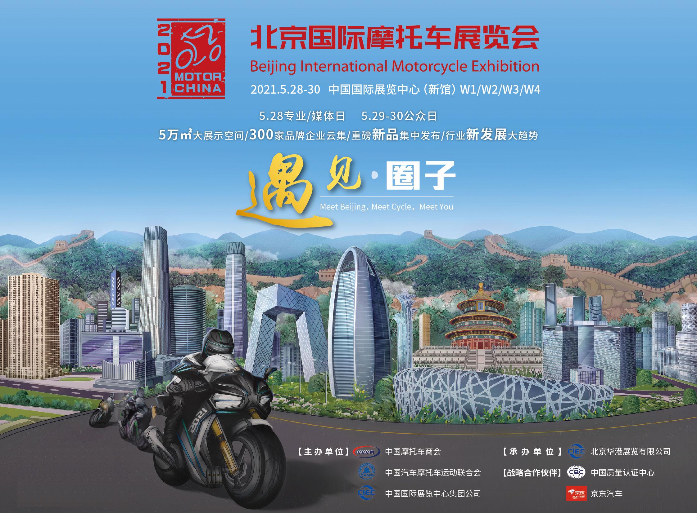 时隔两年,2021北京国际摩托车展5月28日再度登陆