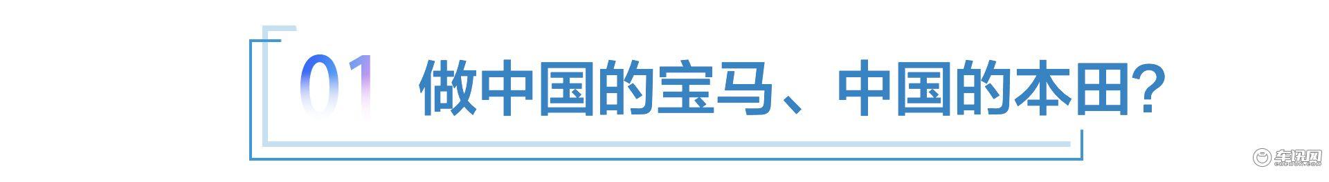 """宇星語車:魏建軍以技術立身,夯實""""技術的長城"""""""