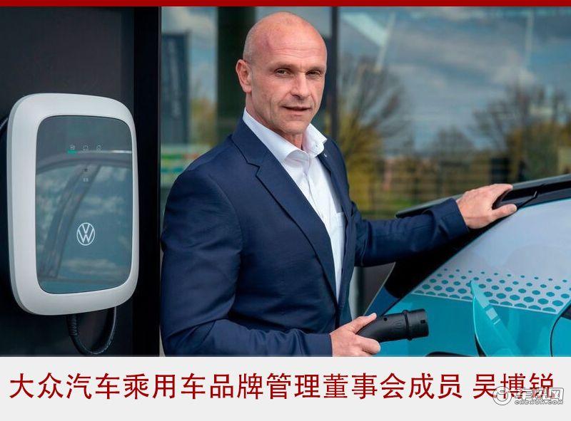 宇星语车 大众董事:努力夯实电动车市场地位