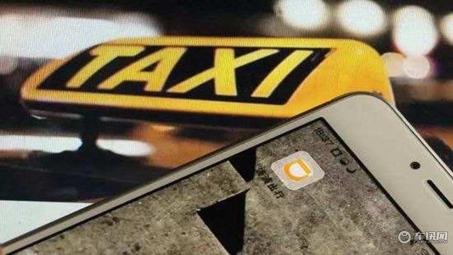 网约车安全管理紧急通知发布 滴滴为排查重点