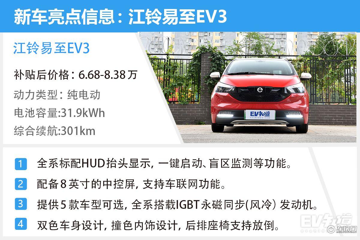 E-TEST测试:易至EV3电耗实测+动态体验