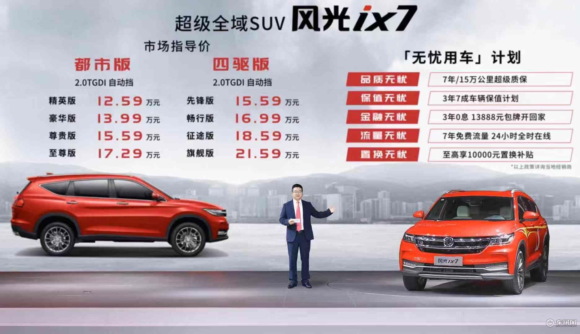 2019廣州車展:東風風光E1/E3/ix7上市