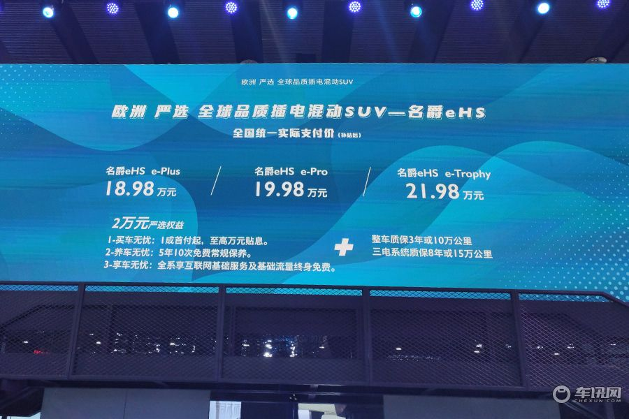 2019廣州車展:名爵eHS上市 補貼后售18.98萬起