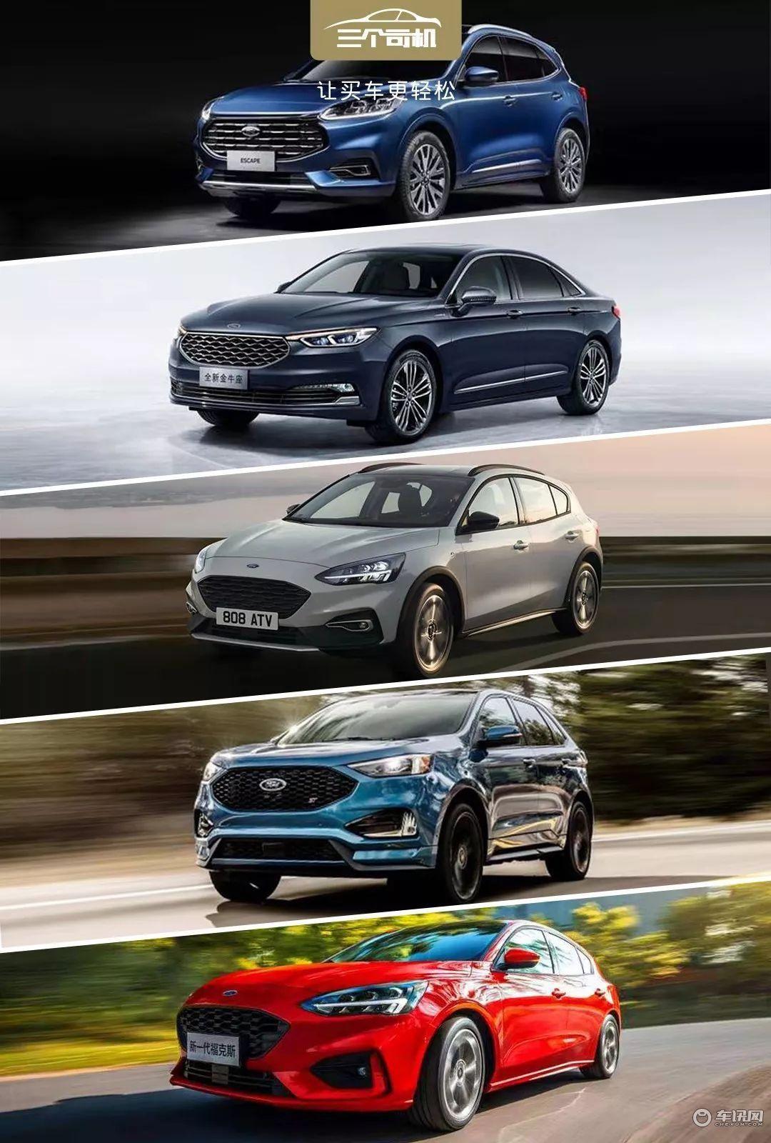 福特中国反击五辆重型新车纷纷上市其中一辆是高尔夫竞争对手