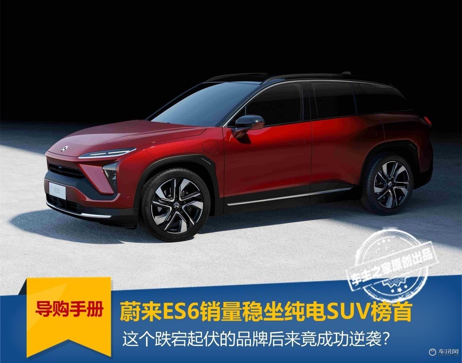 蔚来ES6销量稳坐纯电SUV榜首:跌宕起伏竟成功逆袭?