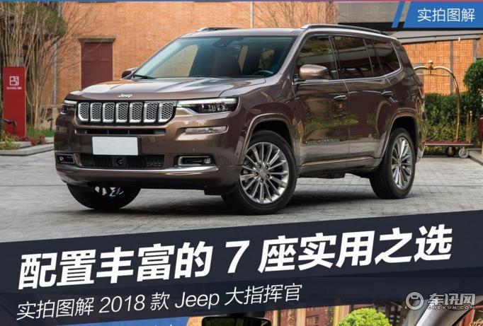 jeep大指挥官 落地价格 超级优惠无递给力实惠