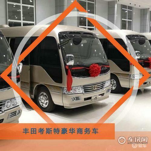 丰田考斯商务车 海狮商务车 _车讯网chexun.com-车讯网