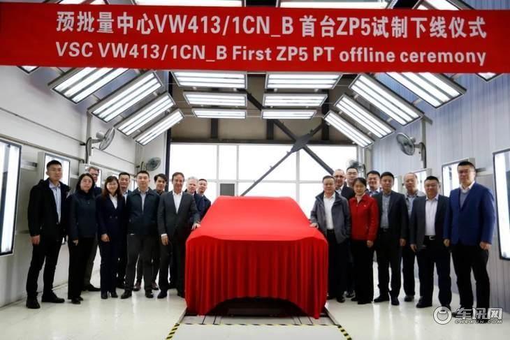 一汽-大众全新车型试制下线 或定位纯电轿车