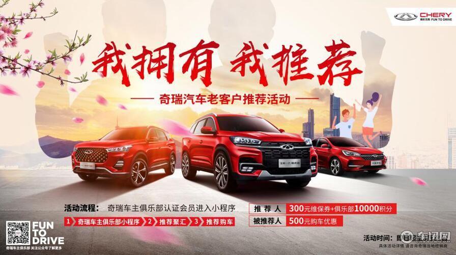 3年免息 终身保障 奇瑞汽车哈尔滨春季车展