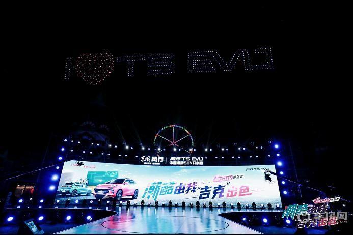 将潮酷进行到底 风行T5 EVO正式上市 售10.39万元起