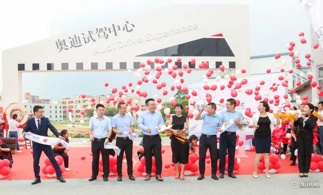 南菱集团广州南菱奥迪试驾中心盛大开幕